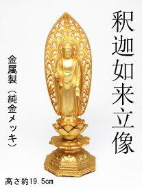 金色 釈迦如来 立像(純金メッキ)<仏像・風水開運置物・幸運置物> 釈迦立像 お釈迦様立像