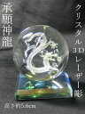 クリスタル3Dレーザー彫【 承願 神龍 】一体型台座付<仏像・風水グッズ・開運グッズ・幸運の置物> 水晶玉 クリスタ…