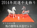 【送料無料♪】 開運 クリスタル製 双馬 ( 二頭馬 ) 水盃 と赤い敷物付<風水グッズ・開運グッズ・幸運の置物> 201…