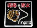 Tigers sticker 001h1