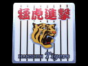 Tigers sticker001e5