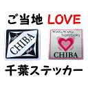 Chiba sticker 001 1