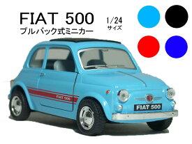 フィアット500 (2代目1957〜1977)1/24サイズ 【 プルバック式ダイキャストミニカー 世界の名車シリーズ】 FIAT NUOVA 500 ミニカー インテリア プルバックミニカー チンクエチェント