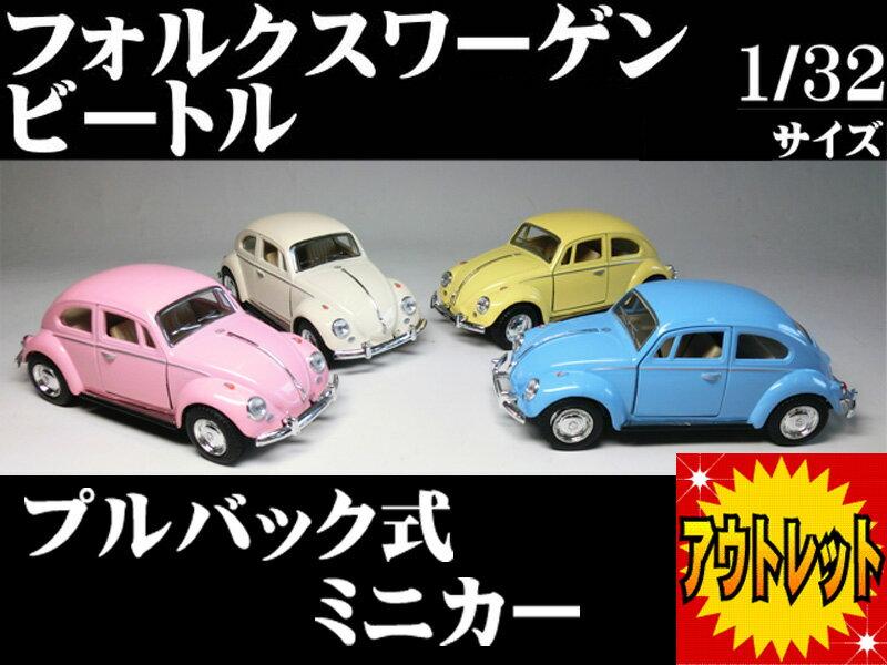 【 お買い得 アウトレット わけあり品 】 フォルクスワーゲン クラシックビートル(1967) パステルカラー ver. 1/32サイズ【 プルバック式ダイキャストミニカー 】 Volkswagen Beetle フォルクスワーゲンタイプ 1 VW ミニカー インテリア ビートル プルバックミニカー