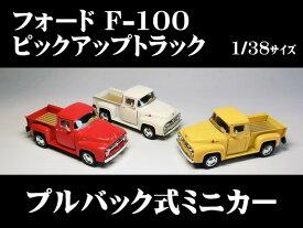 フォード F-100 ピックアップ トラック 1/38サイズ【 プルバック式 ダイキャストミニカー 世界の名車シリーズ】F100 Pick up Truck ミニカー インテリア プルバックミニカー ピックアップトラック