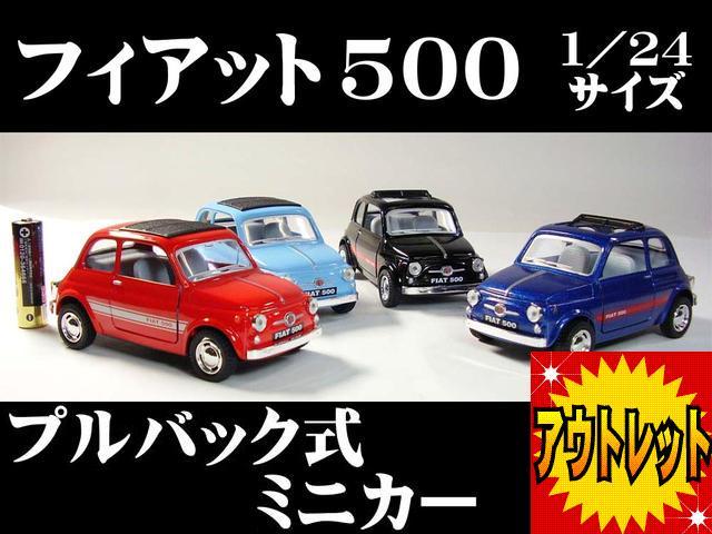 【お買い得ワケありアウトレット】 フィアット500(2代目1957〜1977)1/24サイズ 【 プルバック式ダイキャストミニカー 世界の名車シリーズ】 FIAT NUOVA 500 ミニカー インテリア プルバックミニカー