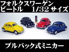 フォルクスワーゲン クラシックビートル (1967) 1/32サイズ【 プルバック式ダイキャストミニカー・世界の名車シリーズ】Volkswagen Beetle フォルクスワーゲンタイプ 1 VW ミニカー インテリア ビートル プルバックミニカー