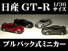 日産GT-R 1/36サイズ【 プルバック式 ダイキャストミニカー 世界の名車シリーズ】 NISSAN スカイライン GT-R ミニカー インテリア プルバックミニカー