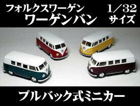 フォルクスワーゲン ワーゲンバン(1962)1/32サイズ【 プルバック式ミニカー 世界の名車シリーズ】ワーゲンバス トランスポルター(Transporter)Bulli T4バナゴン VW ミニカー インテリア プルバックミニカー