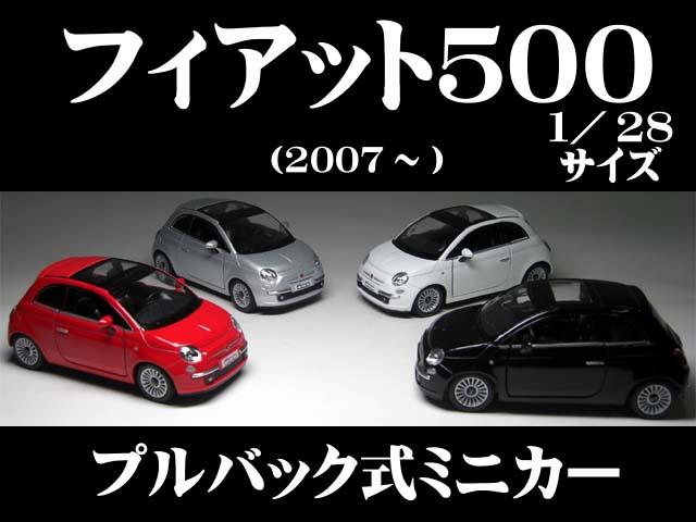 新型 フィアット500 (3代目2007〜) 1/28サイズ 【 プルバック式 ダイキャストミニカー 世界の名車シリーズ】 fiat ミニカー インテリア プルバックミニカー