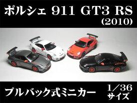 ポルシェ 911 GT3 RS(2010)1/36サイズ【 プルバック式 ダイキャストミニカー 世界の名車シリーズ】 ミニカー インテリア プルバックミニカー