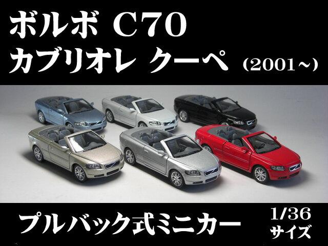ボルボ C70 カブリオレ クーペ (2001〜) 1/36サイズ【 プルバック式 ダイキャストミニカー 世界の名車シリーズ】VOLVO C70 コンバーチブルタイプ スウェーデン車 ミニカー インテリア プルバックミニカー