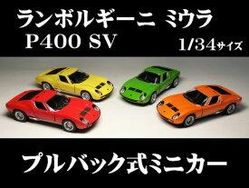 ランボルギーニ ミウラ 1/34サイズ【プルバック式ダイキャストミニカー・世界の名車シリーズ】 Lamborghini Miura ミニカー インテリア プルバックミニカー