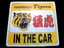 Tigers sak