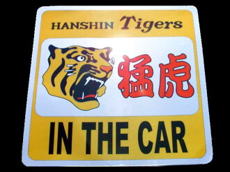 Hanshin toy fun as Tiger mirror sticker type A (Tiger IN THE CAR) car stickers, etc.! Passionate about his Tigers party items are now here! [Shipping products Hanshin Tigers toy Hanshin sticker Hanshin seal