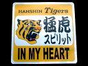Tigers sbk