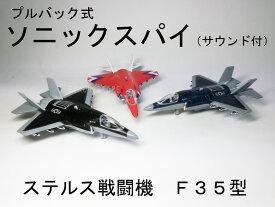 空を守る翼! 最新鋭 新型 ステルス戦闘機 F-35 ライトニング II (Lightning II) リアルサウンド効果音&プルバック機能付ジェット機戦闘機♪ JSF F35A