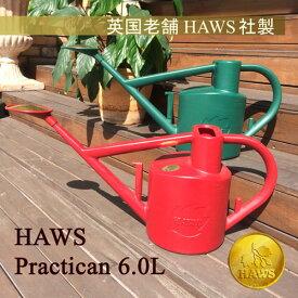 プラクティカン 6L グリーン ジョウロ HAWS 英国