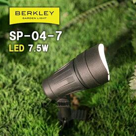 スポットライト LED7.5W SP-04-7 ガーデンライト バークレー BERKLEY
