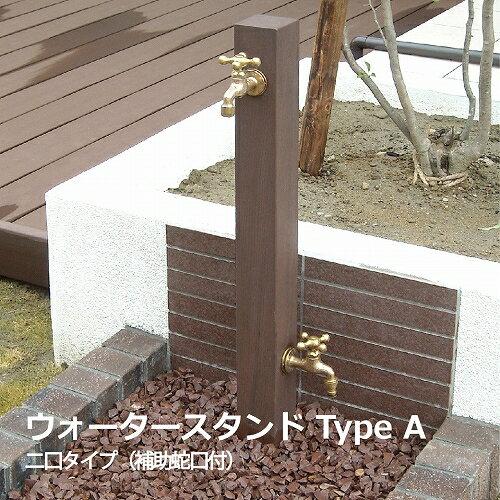 ウォータースタンド 二口タイプ(補助蛇口付き)ダークアッシュ ディーズガーデン ディーズデコ ガーデンアイテム 立水栓