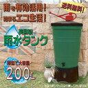 送料・代引無料!! 雨水利用・雨水タンク Be Green 英国製雨水タンク 200Lセット これだけあればすぐに使用可能