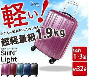SiiiN+ Light キャリーケース S 32L ブラック パープル レッド グリーン S19-A-303 | 機内持ち込みコインロッカー 軽量 軽い 静か 耐久性 1泊 2泊 3泊 スーツケース 避難 旅行 研修 GOTO