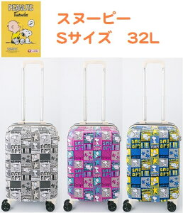 スヌーピー SNOOPY ジッパーキャリーケース S 32L ブラック ピンク ブルー 2SN1-47H2 | Sサイズ 1泊 2泊 3泊 機内持ち込み 静か TSAロック コミック柄 キャラクター かわいい スーツケース 避難 旅行