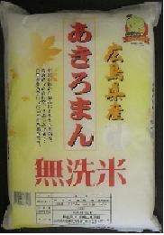 平成30年産 無洗米 広島県産あきろまん5kg  4560104760126:食品(直)