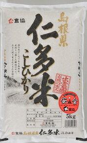仁多米(島根県産こしひかり)5kg |4960253126543:食品(直)
