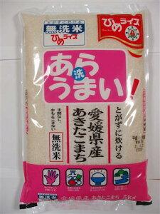 【送料込み】ひめライス あらうまい 愛媛県産 あきたこまち 5kg | 送料無料 生活応援 コメ こめ 米 アキタコマチ アキタ 無洗米 無洗