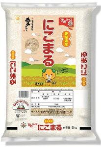 【送料込み】にこまる 5kg ひめライス 愛媛県産 令和2年産   5kg 白米 米 こめ コメ 朝食 国産 美味しい お買い得