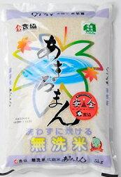 無洗米 広島県産あきろまん5kg  4960253123122:食品(直)