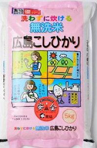 無洗米 広島県産こしひかり 5kg 食協 | 5kg 送料無料 生活応援 無洗 コメ こめ 米 コシヒカリ