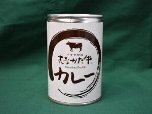 送料無料 すすき牧場 むなかた牛 カレー 1缶 ご当地カレー|56578|