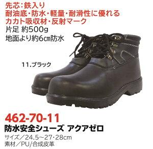 安全靴 作業靴 安全シューズ ワーキング 力王 アタックベース 防水安全シューズアクアゼロ 防水 耐油 耐滑 軽量 反射 ブラック | 462-70_11