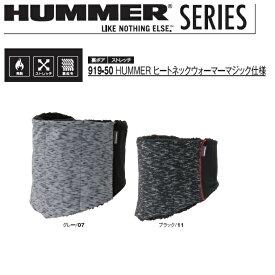 HUMMER ハマー ヒートネックウォーマー 発熱 反射 ストレッチ 防寒 ワーキング スポーツ アウトドア アタックベース