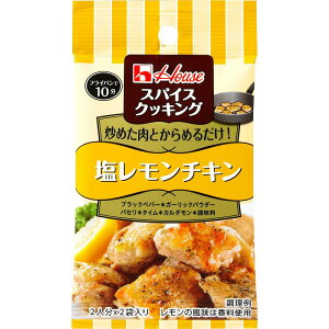 ハウス スパイスC 塩レモンチキン 9.2g まとめ買い(×10)