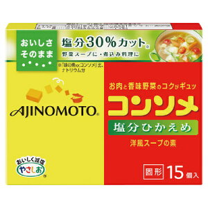 味の素 コンソメ〈塩分ひかえめ〉固形 79.5g まとめ買い(×10)