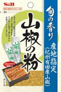 S&B 旬の香り 山椒の粉 1.2g まとめ買い(×10)4901002076535