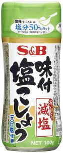 S&B 味付塩こしょう減塩 100g まとめ買い(×5)