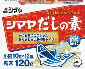 シマヤ だしの素 12袋入り 10g×12 まとめ買い(×18)|4901740114759(dc)
