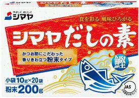 シマヤ だしの素粉末 20袋入り 10g×20 まとめ買い(×12)|4901740114834(dc)