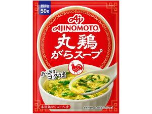 味の素 丸鶏がらスープ 袋 50g まとめ買い(×20)