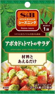 S&B シーズニング アボカドとトマトのサラダ 9g まとめ買い(×10)?4901002136260(tc)
