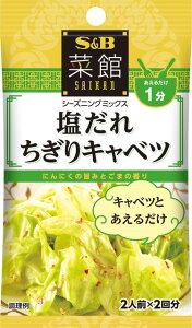 S&B 菜館 塩だれちぎりキャベツ 8g まとめ買い(×10)