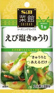S&B 菜館 えび塩きゅうり 10g まとめ買い(×10)