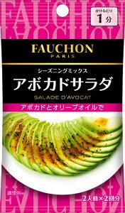 S&B FAUCHONアボカドサラダ 5.4g まとめ買い(×10)