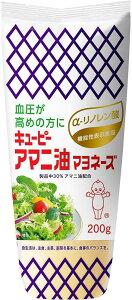 キユーピー アマニ油マヨネーズ 200g まとめ買い(×15)