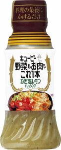 キユーピー 野菜もお肉もこれ1本 ねぎ塩レモン 200ml まとめ買い(×12)|4901577076329(tc)(012956)