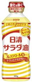 日清オイリオ サラダ油 400g まとめ買い(×10)